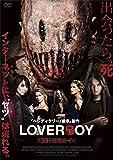 ラバーボーイ [DVD]