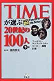 TIMEが選ぶ20世紀の100人〈下巻〉アーチスト・エンターテイナー・ヒーロー・偶像・巨頭