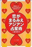 恋がまるみえアジアン占星術―宿曜占いが生きかたを変える!恋愛を変える!