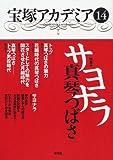 宝塚アカデミア〈14〉特集 サヨナラ真琴つばさ