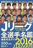 2016Jリーグ全選手名鑑 (日刊スポーツグラフ)