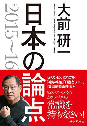 日本の論点2015~16の詳細を見る