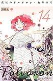 真昼のポルボロン 分冊版(14) (BE・LOVEコミックス)