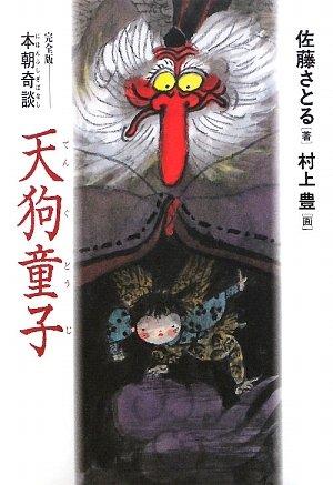 完全版・本朝奇談(にほんふしぎばなし)天狗童子
