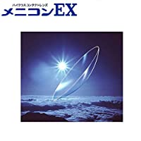 メニコンEX 【BC】8.30 【PWR】-7.00 【DIA】8.8