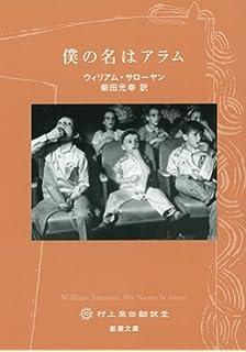 ママ・アイラブユー (新潮文庫)   W. サローヤン, 今日子, 岸田, 誠 ...