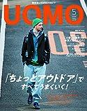 UOMO(ウオモ) 2019年 05 月号 [雑誌]