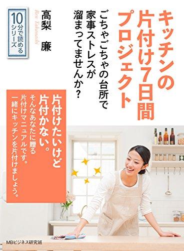 キッチンの片付け7日間プロジェクト。ごちゃごちゃの台所で家事ストレスが溜まってませんか?10分で読めるシリーズの詳細を見る