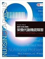 栄養代謝機能障害 (ナーシング・グラフィカ―健康の回復と看護)