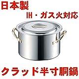 日本製寸胴鍋 三層クラッド目盛付半寸胴鍋 39cm IH対応ステンレス寸胴鍋