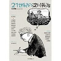 キネマ旬報コレクション 21世紀の淀川長治 (キネマ旬報ムック)