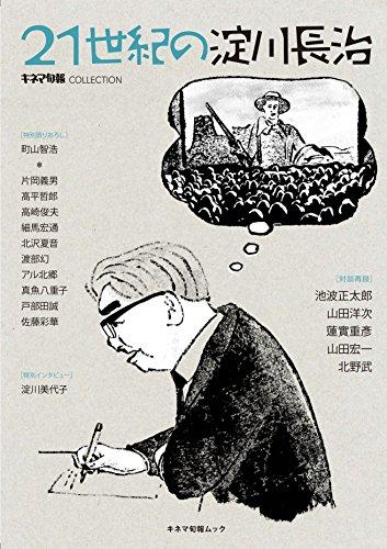 キネマ旬報コレクション 21世紀の淀川長治 (キネマ旬報ムック)の詳細を見る