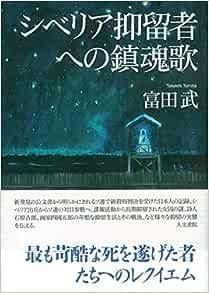 シベリア抑留者への鎮魂歌   武, 富田  本   通販   Amazon