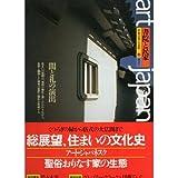 書院と民家―間と礼の演出 (日本の美と文化art japanesque (11))