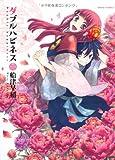 ダブルハピネス (ミッシイコミックス Next comics F)