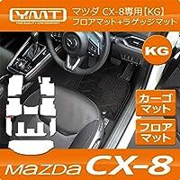 YMT 新型CX-8(7人乗り) フロア+ラゲッジ+フットレストカバーマット KG系 ブラック×シルバーステッチ CX8-8P-LUG-7-BKS
