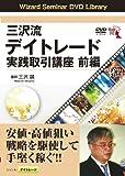DVD 三沢流デイトレード実践取引講座 前編 (<DVD>)