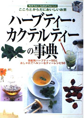ハーブティー・カクテルティーの事典―こころとからだにおいしいお茶の詳細を見る