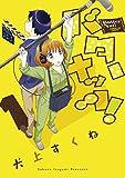 バターナッツ!(1) (サンデーGXコミックス)