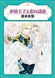 非情王子と恋の誘惑 (ハーモニィコミックス)