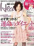 日経 Health (ヘルス) 2012年 02月号 [雑誌](書籍/雑誌)