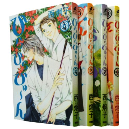 ひらひらひゅ〜ん 全4巻セット (ウィングス・コミックス)の詳細を見る