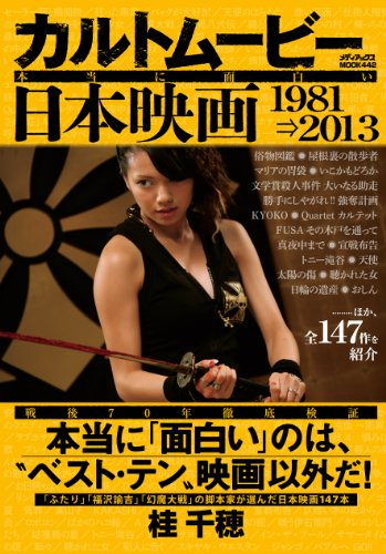カルトムービー 本当に面白い日本映画 1981→2013 (メディアックスMOOK)の詳細を見る