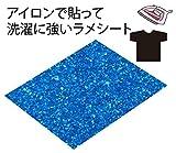 アイロン用グリッター・ラメシートA4サイズ(サファイアブルー)