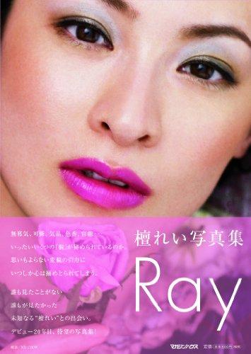 檀れい写真集 Ray