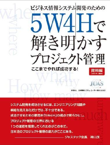 ビジネス情報システム開発のための5W4Hで解き明かすプロジェクト管理~ここまでやれば成功する!の詳細を見る