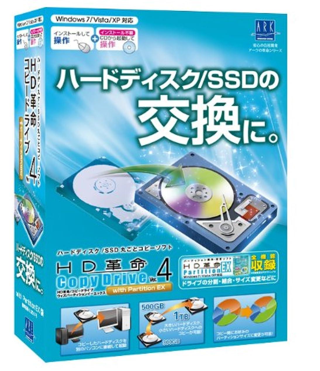 声を出してスポンサー目に見えるHD革命/CopyDrive Ver.4 with Partition EX
