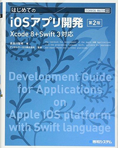[画像:TECHNICAL MASTER はじめてのiOSアプリ開発 第2版 Xcode 8+Swift 3対応]
