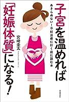 子宮を温めれば「妊娠体質」になる!─あきらめない!不妊治療に行く前に読む本