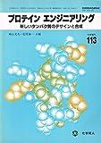 プロテインエンジニアリング―新しいタンパク質のデザインと合成 (化学増刊 (113))