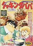 クッキングパパ タコ焼き (講談社プラチナコミックス)