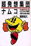 超発想集団ナムコ―ニューメディア時代先取り企業の研究