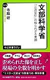 文部科学省 - 「三流官庁」の知られざる素顔 (中公新書ラクレ)