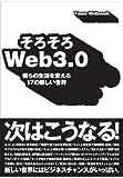 そろそろWeb3.0 (アスカビジネス)