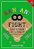 KANJANI∞ 五大ドームTOUR EIGHT×EIGHTER おもんなかったらドームすいません[JABA-5221/2][DVD]