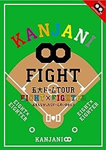 KANJANI∞ 五大ドームTOUR EIGHT×EIGHTER おもんなかったらドームすいません [DVD]