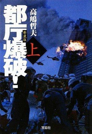 新装版 都庁爆破! (上) (宝島社文庫)の詳細を見る