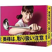 奥様は、取り扱い注意 DVD-BOX
