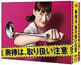 奥様は、取り扱い注意 DVD-BOX[VPBX-14689][DVD]