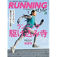 Running Style(ランニング・スタイル) 2018年1月号 Vol.106[雑誌]