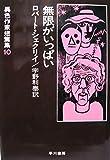 無限がいっぱい (異色作家短篇集 10)
