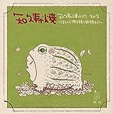 知久寿焼のうた その2~ほとんど弾き語り新録もの~ [BRIDGE-264] 画像
