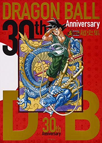 30th Anniversary ドラゴンボール超史集 ―SUPER HISTORY BOOK― (愛蔵版コミックス)