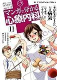 マンガで分かる心療内科 11 (ヤングキングコミックス)