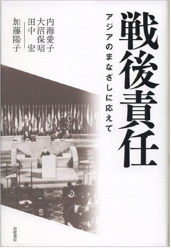 戦後責任 アジアのまなざしに応えての詳細を見る