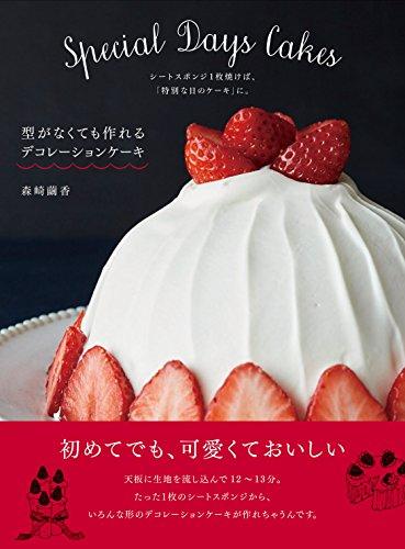 型がなくても作れる デコレーションケーキ シートスポンジ1枚焼けば、「特別な日のケーキ」に。 森崎 繭香